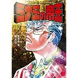ミナミの帝王 (162) (ニチブンコミックス)