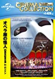 オペラ座の怪人 25周年記念公演 in ロンドン[AmazonDVDコレクション]