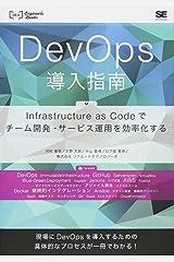 DevOps導入指南 Infrastructure as Codeでチーム開発・サービス運用を効率化する (DEV Engineer's Books) 単行本(ソフトカバー)