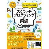 親子でかんたん スクラッチプログラミングの図鑑 【Scratch 3.0対応版】 (まなびのずかん)