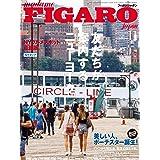 madame FIGARO japon (フィガロジャポン) 2018年11月号[友だちが案内するニューヨーク。]