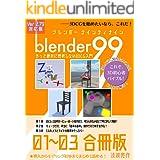 Blender99 きっと絶対に挫折しない3DCG入門 01〜03合冊版 (Newday Newlife 出版部)