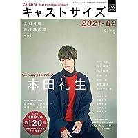 キャストサイズ 冬の特別号2021 (三才ムック)
