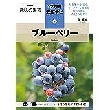 ブルーベリー (NHK趣味の園芸12か月栽培ナビ(5))