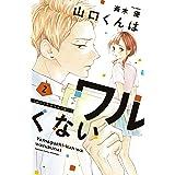 山口くんはワルくない(2) (別冊フレンドコミックス)