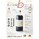 NHKきょうの料理ビギナーズ 2020年 04 月号 [雑誌]