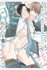 鬼上司・獄寺さんは暴かれたい。【コミックス版】 (MARBLE COMICS) Kindle版