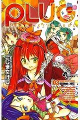 PLUG(3) (少年サンデーコミックス) Kindle版