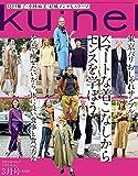 ku:nel(クウネル) 2020年3月号[スマートな着こなしからセンスを学ぼう]