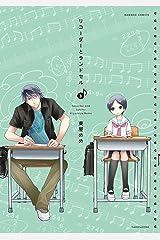 リコーダーとランドセル 8 (バンブーコミックス 4コマセレクション) Kindle版