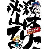 必殺山本るりこ (ビームコミックス)