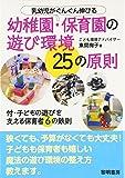 乳幼児がぐんぐん伸びる幼稚園・保育園の遊び環境25の原則
