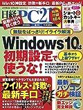 日経PC21 2020年 4 月号