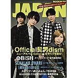 ロッキング・オン・ジャパン 2021年 09 月号 [雑誌]