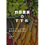 野菜農業のすすめ: 年収600万円で豊かに暮らそう bunisess trend (business trend)