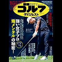 週刊ゴルフダイジェスト 2021年 11/02号 [雑誌]