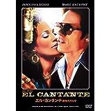エル・カンタンテ 熱情のサルサ [DVD]