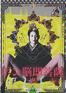 ボン脳即菩薩 [DVD]