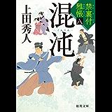禁裏付雅帳 八 混沌 (徳間文庫)