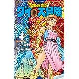 ドラゴンクエスト ダイの大冒険 新装彩録版 4 (愛蔵版コミックス)