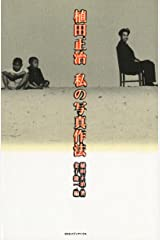 植田正治 私の写真作法 Kindle版