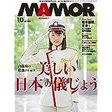 MAMOR(マモル) 2019 年 10 月号 [雑誌] (デジタル雑誌)