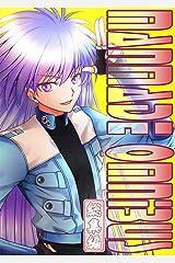 MANMADE OMNIBUS 同人誌ツインシグナル合本版 (BOOK☆WALKER セレクト) Kindle版