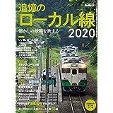 懐かしの 鉄路 を 旅 する 追憶の ローカル線 2020 (男の隠れ家 別冊 サンエイムック)