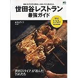 世田谷レストラン 最強ガイド (エイムック 4721)