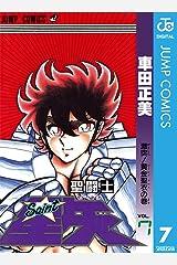 聖闘士星矢 7 (ジャンプコミックスDIGITAL) Kindle版