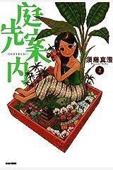 庭先案内 2巻 (ビームコミックス) Kindle版