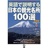 英語で説明する日本の観光名所100選【新装版】 ([テキスト])
