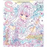 SS(スモールエス) 2021年 09 月号 [雑誌]