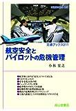 航空安全とパイロットの危機管理 (交通ブックス311)
