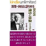 渋沢栄一があなたに語りかける現代語「論語と算盤(そろばん)」(前編)