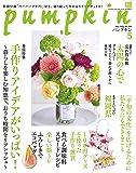 月刊「パンプキン」2020年5月号