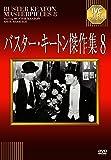 バスター・キートン傑作集 8 [DVD]