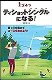 ゴルフ ティショットシングルになる! 池田書店のゴルフシリーズ