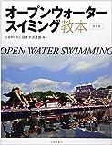 オープンウォータースイミング教本 改訂版