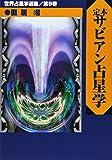 定本サビアン占星学―サビアンシンボルで知る人生の意味と目的 (世界占星学選集 (第9巻))