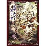 送魂の少女と葬礼の旅 5巻 (ゼノンコミックス)