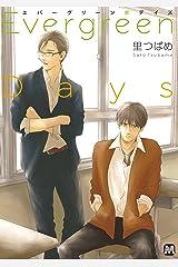 Evergreen Days (MARBLE COMICS) Kindle版