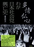 多情仏心 わが日本社会党興亡史
