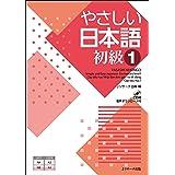 やさしい日本語 初級1