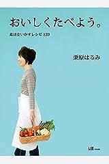 おいしくたべよう。素材をいかすレシピ133 (集英社女性誌eBOOKS) Kindle版