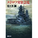 エトロフ発緊急電(新潮文庫)