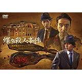 『蝶々殺人事件』 [DVD]