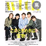 with(ウィズ) 2021年 01 月号 [雑誌]