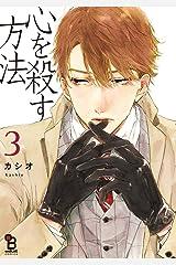 心を殺す方法(3) (onBLUE comics) Kindle版