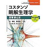 コスタンゾ明解生理学 原著第6版 電子書籍付(日本語・英語)